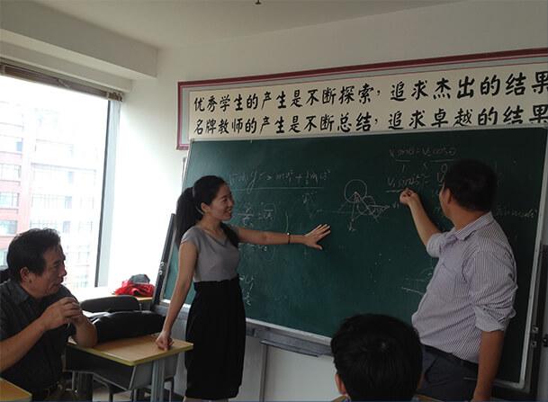 高中数学教学研讨