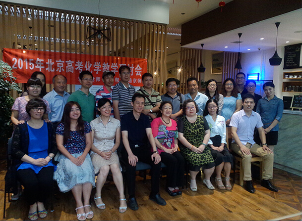 北京高考化学教学研讨