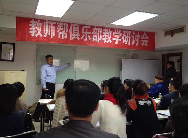 高中英语教研